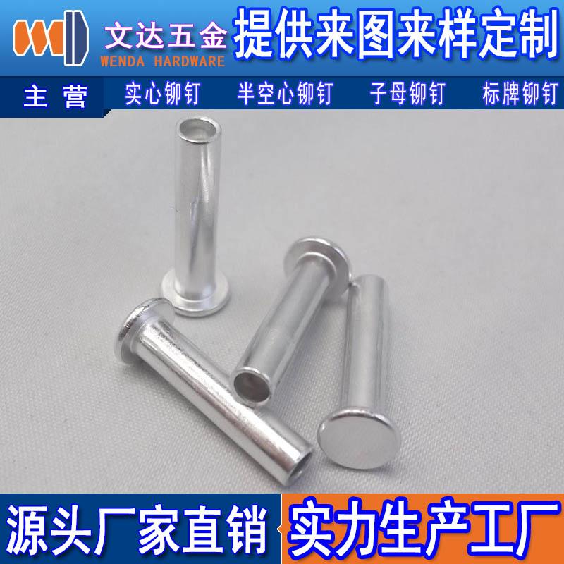 纯铝铆钉|文达五金——专业的铝铆钉提供商