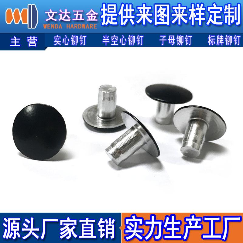 供应广东超值的铝铆钉|实心铝窝钉