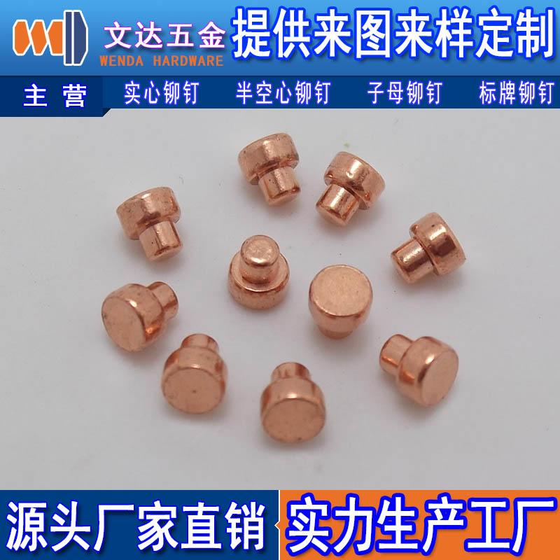 红铜铆钉——专业的铜铆钉供应商