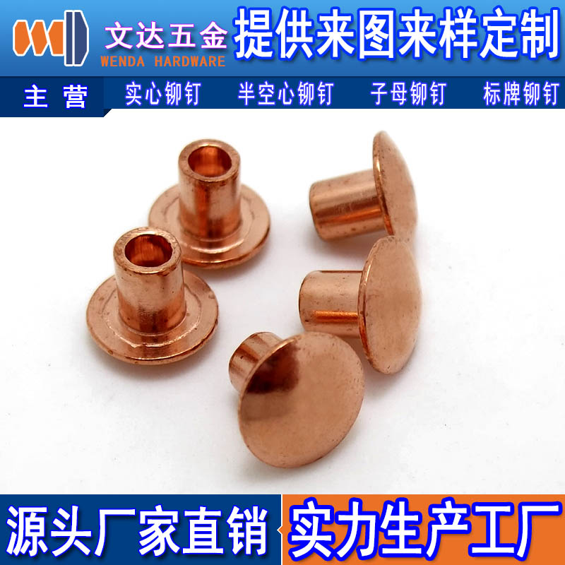 深圳质量良好的铜铆钉批售,紫铜铆钉