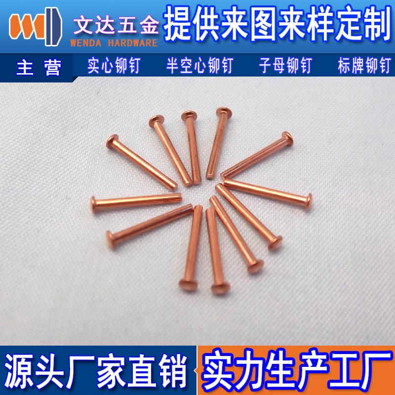 文达五金供应专业的铜铆钉,铆钉