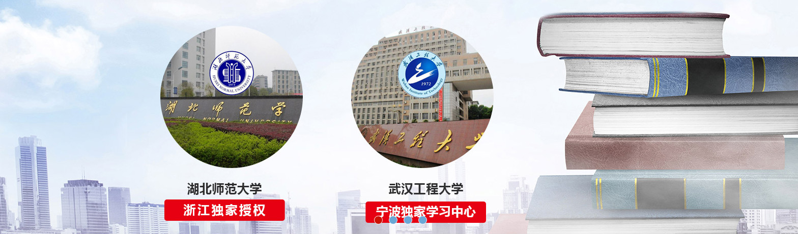 可靠的在职读研华宇培训学校提供 宁海研究生学历提升
