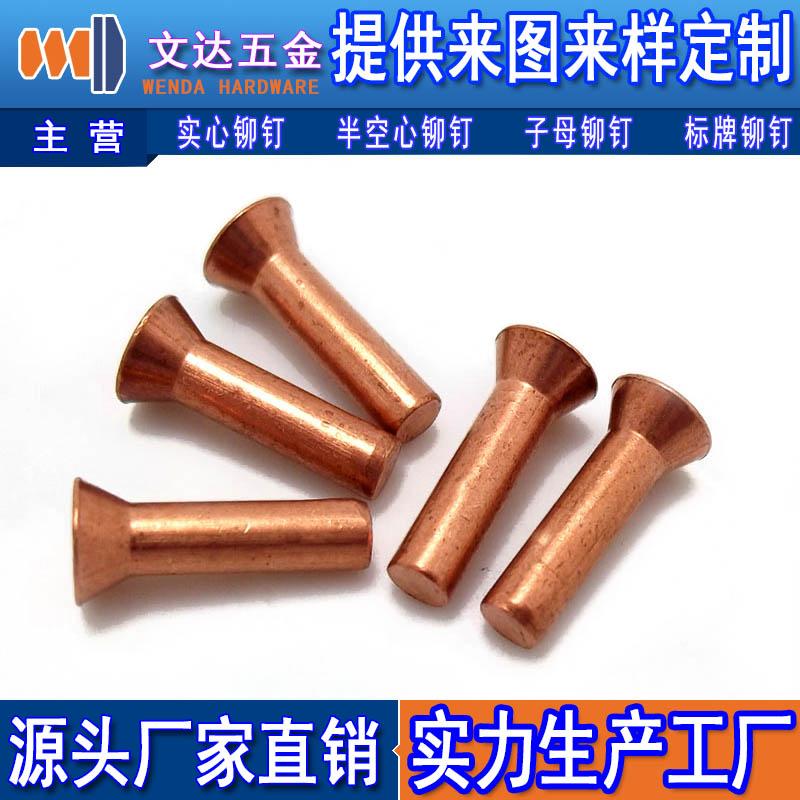 文达五金供应厂家直销的铜铆钉|铆钉