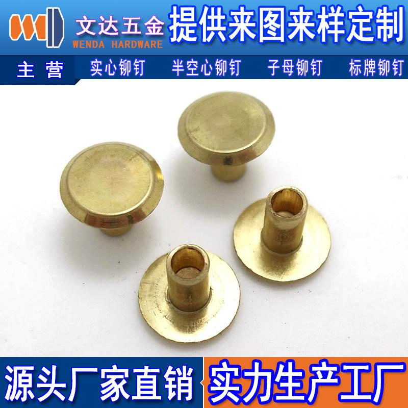 中空铜铆钉_广东专业的铜铆钉供应商是哪家