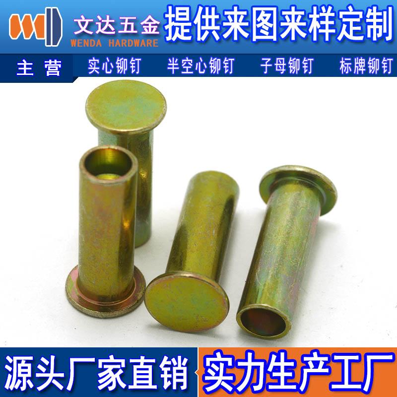扁圆头实心铁铆钉_广东好用的铁铆钉供应
