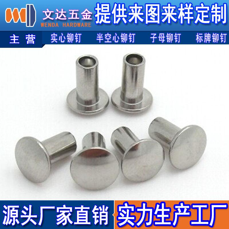 知名的铁铆钉供应商_文达五金——半空心铁铆钉