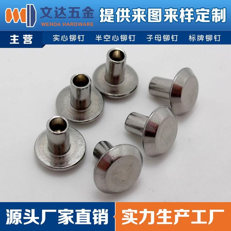 广东好用的半空心铆钉供应|圆头半空心铆钉