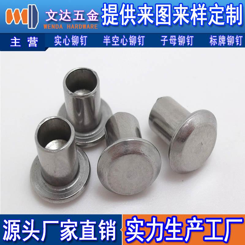 不锈钢中空钉_广东专业的撑连杆半空心铆钉供应商是哪家