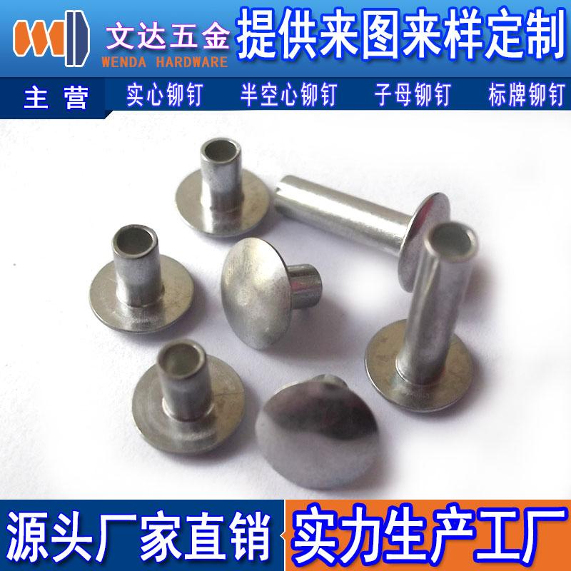302不锈钢铆钉|广东专业的撑连杆半空心铆钉供应商是哪家
