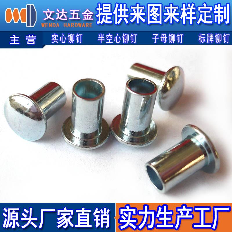 風撐鉚釘|深圳哪里有賣劃算的撐連桿半空心鉚釘