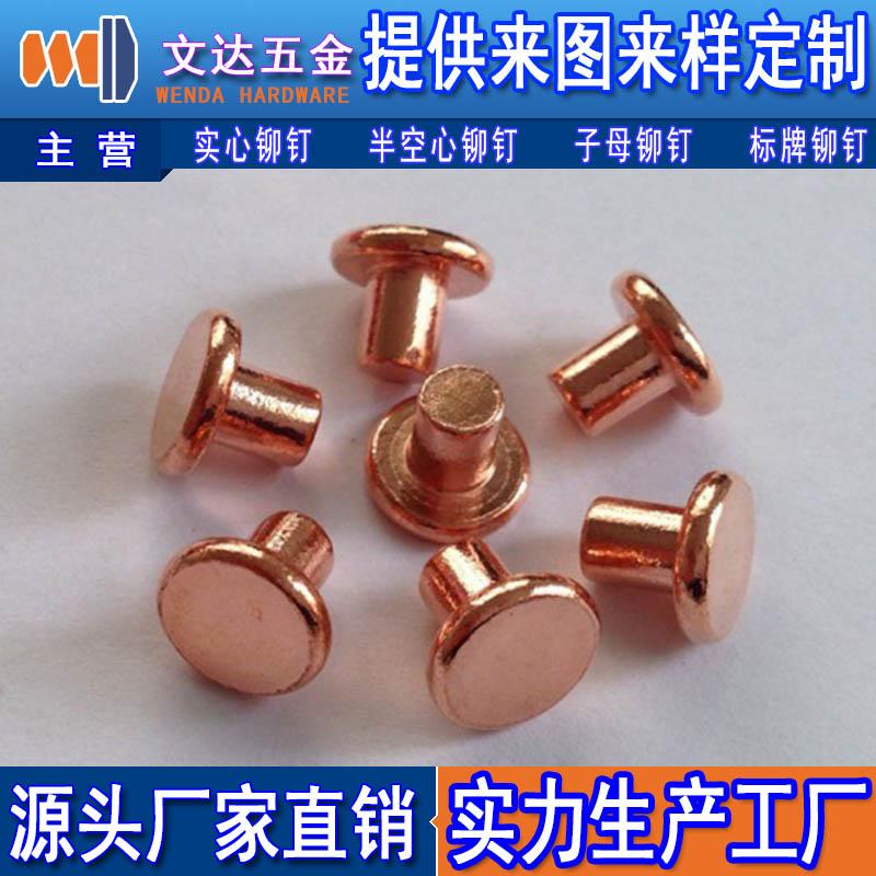 【厂家推荐】好的铜铆钉推荐_铜铆钉代理商