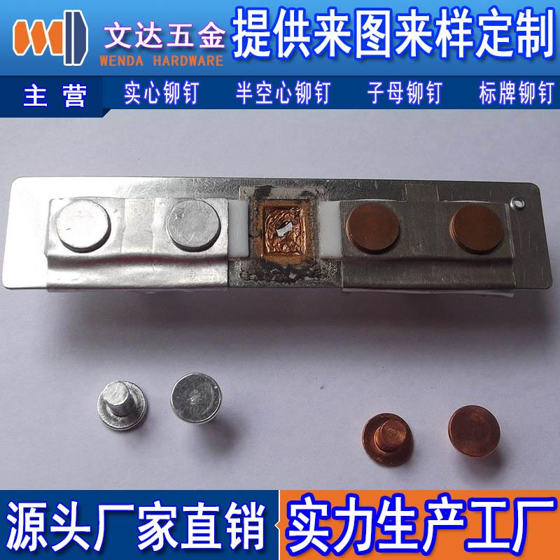好用的铜铆钉供应信息 铜铆钉有多好
