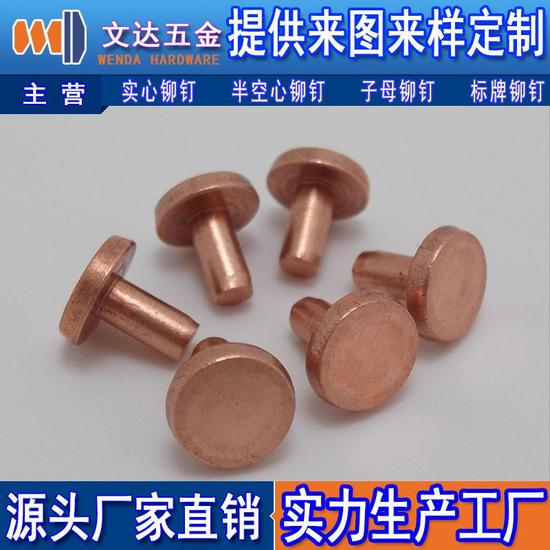 铜铆钉代理商——文达五金——专业的铜铆钉提供商
