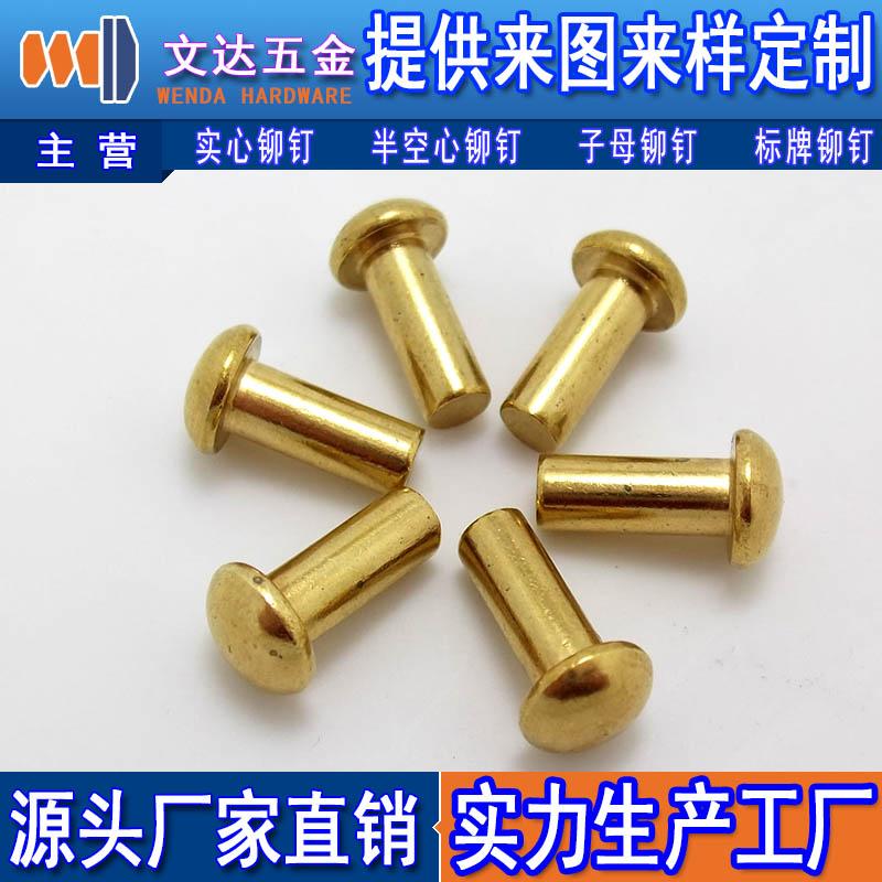 文达五金——专业的铜铆钉提供商|铜铆钉推销