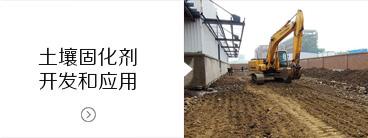土壤固化剂中国排名|好的土壤固化剂品牌推荐