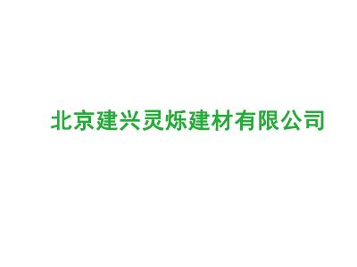 北京建兴灵烁建材有限公司