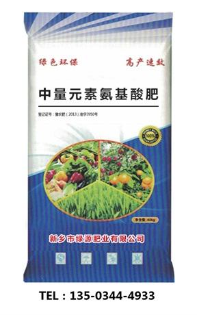 物超所值的氨基酸肥绿源肥业供应-黄冈市有机肥
