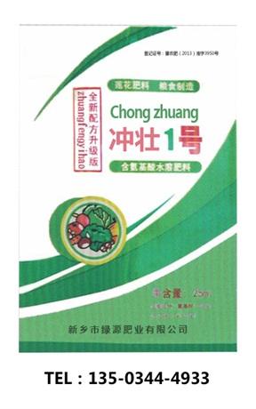 绿源肥业出售划算的氨基酸肥,有机肥批发商