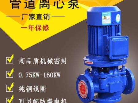 鞍山管道离心泵哪家好-辽宁管道离心泵专业供应
