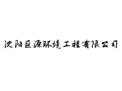 沈阳巨源环境工程有限公司