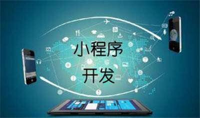 专业的小程序开发-徐州信誉好的小程序公司推荐