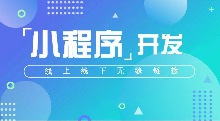 创新的小程序开发 江苏创新型的小程序公司