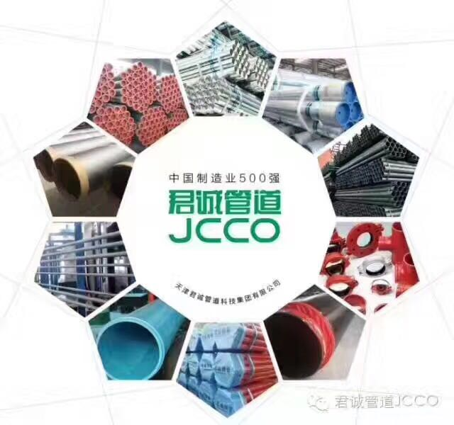 郑州钢塑管批发 君诚管业货源充足