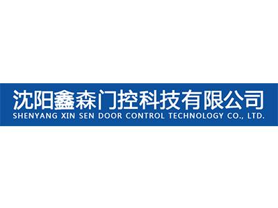 沈阳鑫森门控科技有限公司