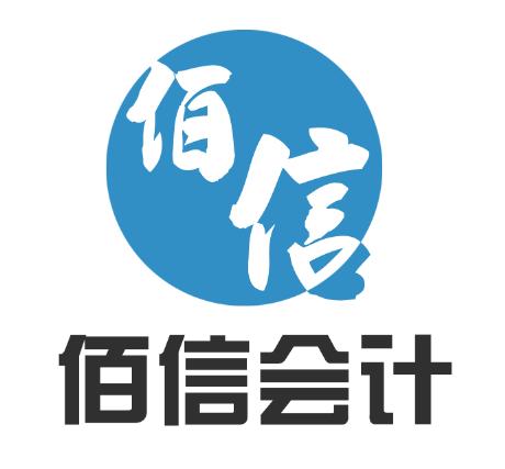 菏泽佰信会计事务所有限公司