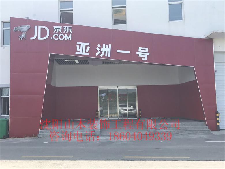 办公楼装修设计_沈阳山木装饰_实力可靠|新型办公楼设计施工