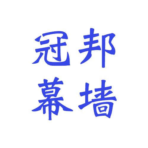 广州冠邦建筑幕墙工程有限公司