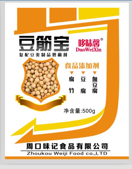 河南食品添加剂-口碑好的复配豆制品类增和剂注册送