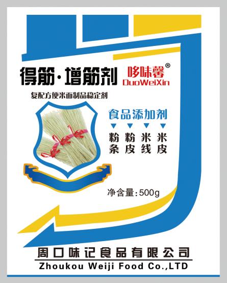上海食品添加剂厂,供应效果显著的得筋增筋剂