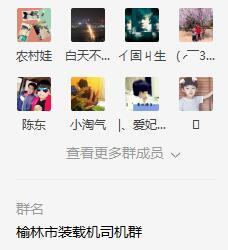 北京挖掘机机手交流找活微信群平台