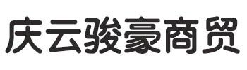 庆云县骏豪商贸有限公司