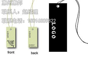 惠州服装吊牌,服装吊牌设计,服装吊牌印刷厂家|行业资讯-惠州市惠邦包装纸品有限公司