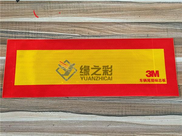外贸车辆尾部标志板_南宁靠谱的车辆尾部标志板供应商