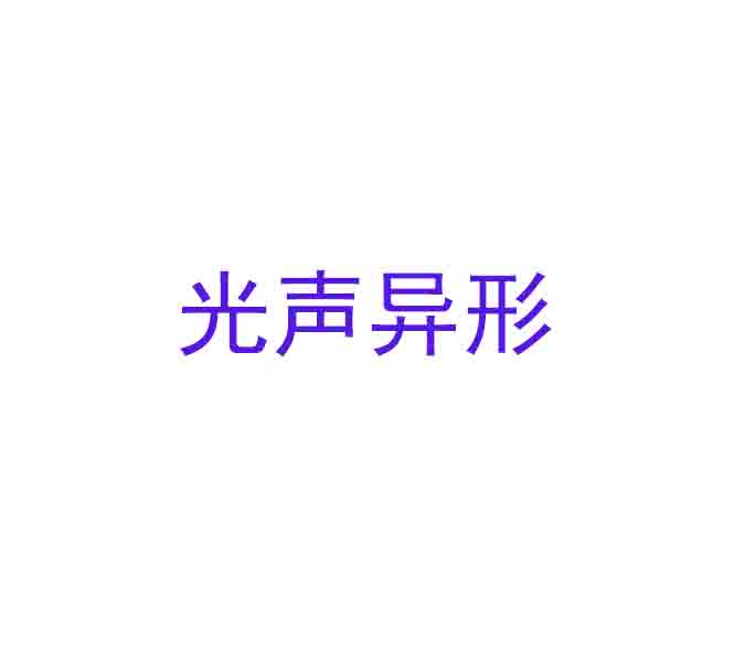 河南光声异形钢结构有限公司