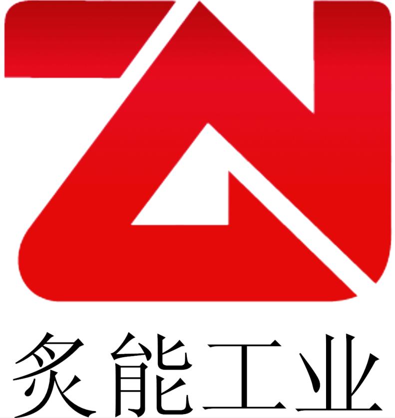 浙江炙能机械设备有限公司