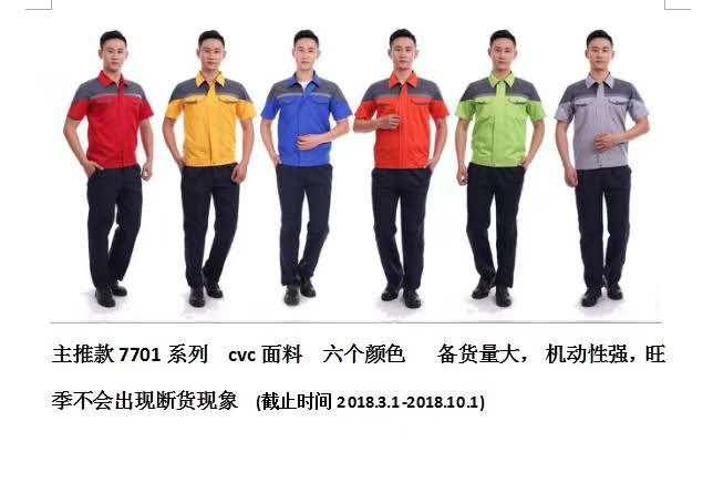 龙岩工作制服厂家-哪里可以买到前卫工作服