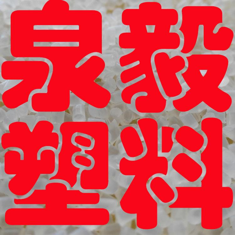 上海泉毅国际贸易有限公司