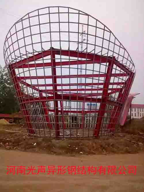 异形钢结构