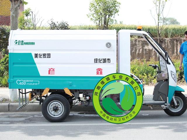 河南环卫专用清洗车品牌-优惠的彦鑫牌电动高压清洗车就在河南维境车业