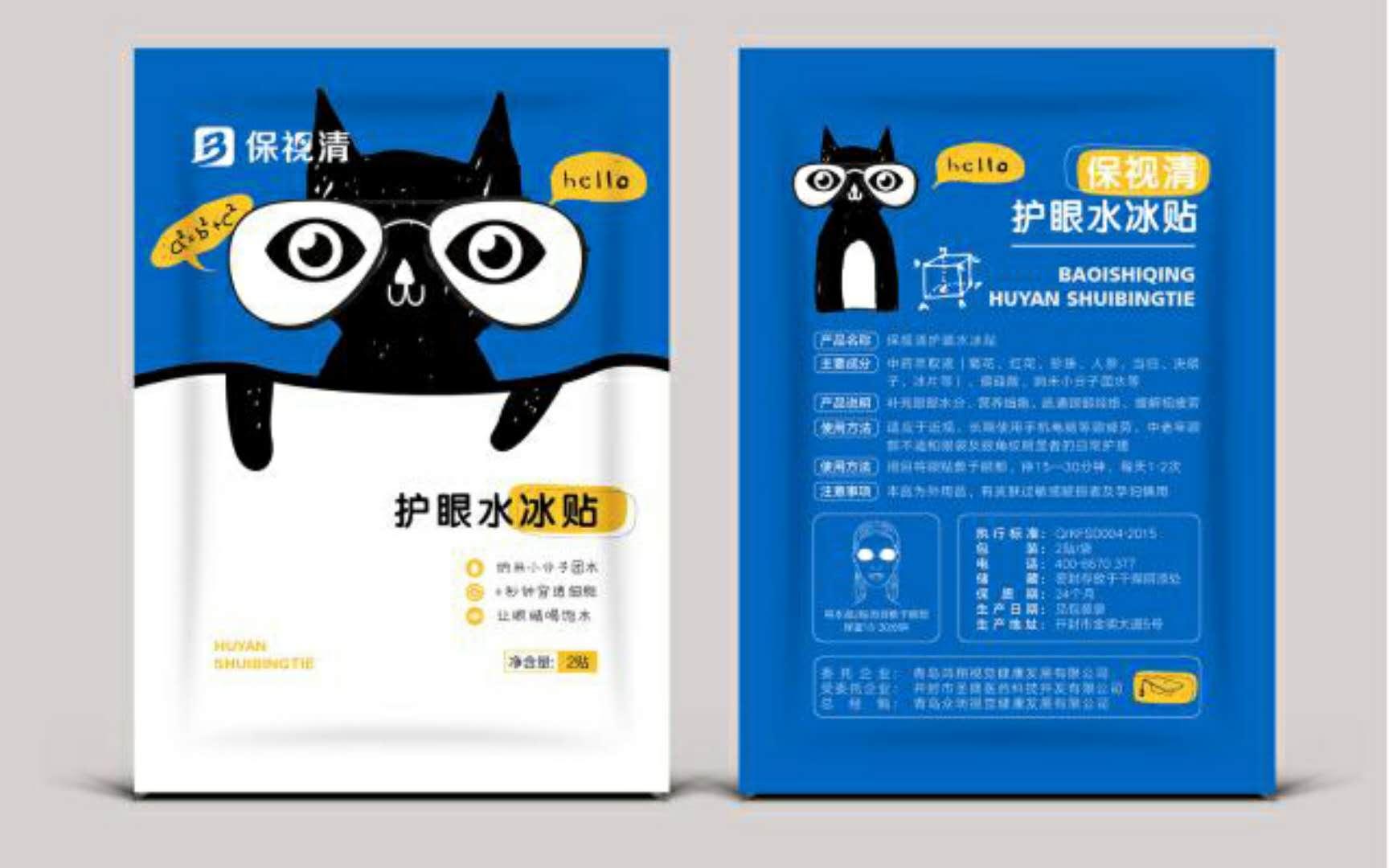 青岛哪里有卖专业的保视清护眼水冰贴——山东眼保健连锁