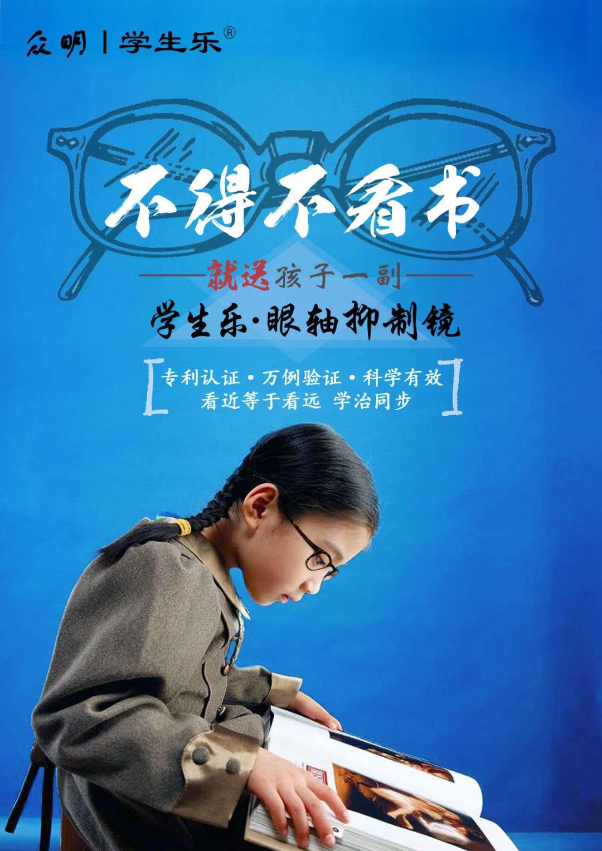 青少年视力保护加盟-山东具有口碑的学生乐眼轴抑制镜品牌