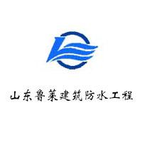 山东鲁莱建筑防水工程有限公司