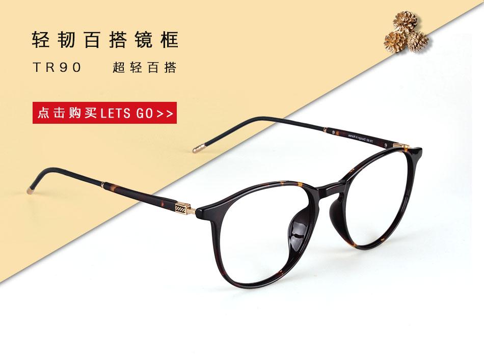 南寧眼鏡品牌,網上預約配鏡
