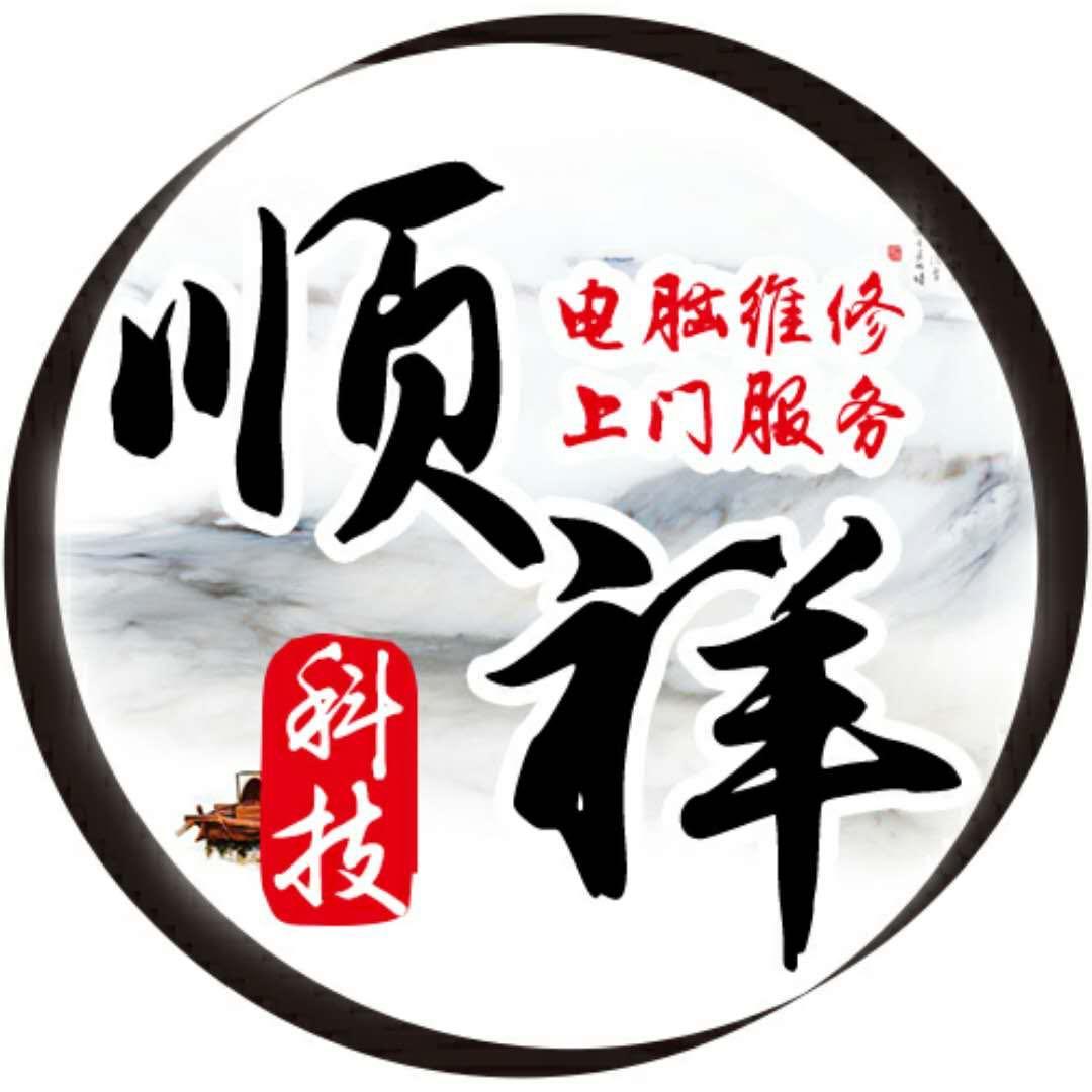 沈阳市沈河区顺发祥科技电脑维修店