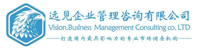 远见企业管理咨询有限公司