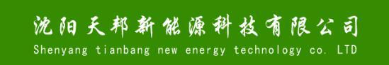 沈陽天邦新能源科技有限公司